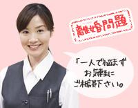 姫路で離婚相談なら女性に注力するひいらぎ法律事務所
